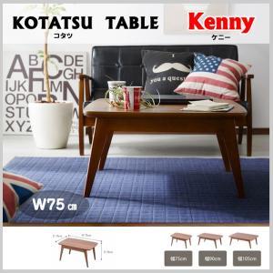 コタツ 天然木 ウォルナット テーブル 正方形 75cm 家具 ケニー 石英管温風ヒーター オールシーズン AZ2-187 75WALN|doanosoto