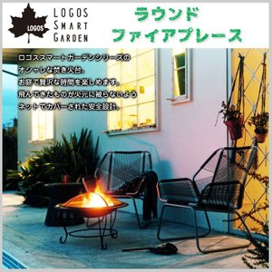 LOGOS ロゴス 焚火台 Smart Garden ラウンドファイアプレース 火 たき火 燃やす キャンプ アウトドア ネットカバー付 ファイヤー 庭 テラス GA-360|doanosoto