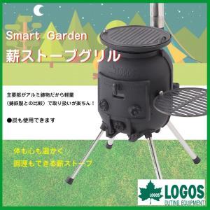 ストーブ 薪 LOGOS ロゴス Smart Garden 薪ストーブ グリル 炭 料理 アウトドア GA-352 BBQ おしゃれ コンロ|doanosoto