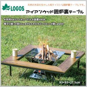 LOGOS ロゴス アイアンウッド囲炉裏テーブル 囲い テーブル アウトドア 庭 BBQ 専用バッグ付 組立 簡単 レジャー GA9-405(81064133)|doanosoto