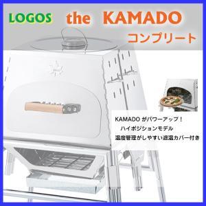 かまど グリル 料理 LOGOS ロゴス the KAMADO コンプリート カマド アウトドア キャンプ GY-352コンロ BBQ|doanosoto