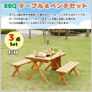 BBQテーブル 木製 天然木 杉 ベンチ 3点セット コンロスペース付 便利 ガーデン ホームパーティ パラソル穴あり FB-11(81761)|doanosoto