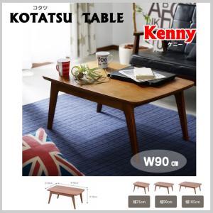コタツ 天然木 ウォルナット テーブル 長方形 90cm 家具 ケニー 石英管温風ヒーター オールシーズン AZ2-187 906WALN|doanosoto
