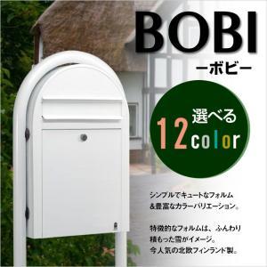 ポスト POST 郵便 BOBI ボビ  北欧 フィンランド製 前入れ前出し 玄関 ポーチ 庭 エクステリア 全13色 GA9-53|doanosoto
