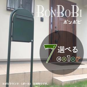 ポスト POST BONBOBI ボンボビ 北欧 フィンランド製 郵便 前入れ後出し 玄関 エクステリア 全8色 GA9-54|doanosoto