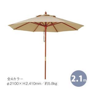 パラソル ガーデン マーケットパラソル 2.1m 庭 テラス シェード UV 店舗 日よけ 紫外線 天然木 全6色 TK-P1152|doanosoto