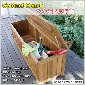 ベンチ 収納 キャビネットベンチ 天然木 アカシア 木製 ウッド テラス 縁側 椅子 収納庫 ベランダ ガーデンファニチャー OO12-235(AN3-CB120)|doanosoto