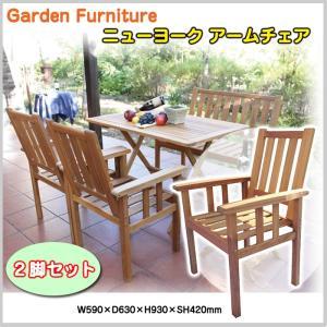 チェア 椅子 ニューヨーク アームチェア 2脚セット 天然木 アカシア 木製 ガーデンファニチャー インテリア 家具 テラス ウッド OO12-235(AN3-WY501)|doanosoto