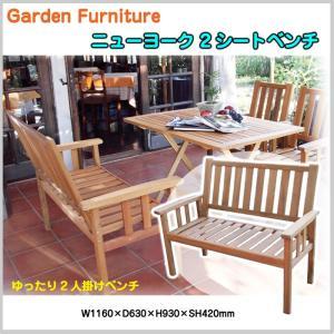 ベンチ 椅子 ニューヨーク 2シートベンチ 2人掛け アームチェア 長椅子 天然木 アカシア テラス 肘掛け付き 木製 インテリア 家具 OO12-235(AN3-WY502)|doanosoto