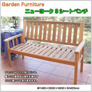 ベンチ 椅子 ニューヨーク 3シートベンチ 3人掛け アームチェア 天然木 アカシア テラス 肘掛け付き 木製 インテリア 家具 OO12-235(AN3-WY503)|doanosoto