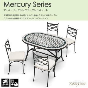 モザイクテーブル チェア 椅子 5点セット 大理石 Nature's stone ネイチャーズストーン マーキュリー × アルダ ビストロチェア TK-P1216|doanosoto