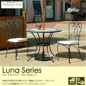 モザイクテーブル チェア 3点サイズ  モザイク ガーデンファニチャー Nature's stone ネイチャーズストーン ルナ × ペテル ビストロ TK-P1221 AXT-5300H|doanosoto
