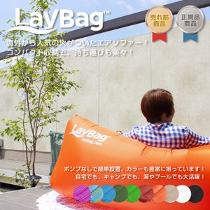 レイバッグ LayBag 空気 椅子 エアソファ 正規品 アウトドア 海 山 キャンプ ソファ 川 プール クッション 全11色|doanosoto