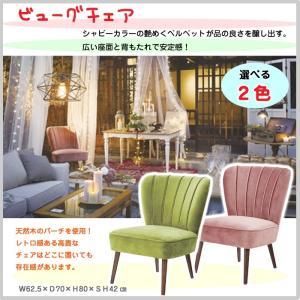 チェア 椅子 1人掛け用 天然木 ベルベット レトロ アンティーク 全2色 テラス カフェ ディスプレイ  AZ24-78  ( BGL-010 ) doanosoto