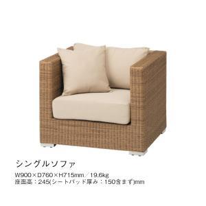 シングルソファ 椅子 リビング テラス バルコニー リゾート 人工ラタン ガーデン ファニチャー Loom garden ロムガーデン ベベック TK-1226|doanosoto