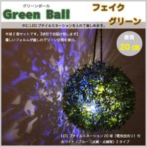グリーンボール LED プチイルミ付 白×青 ライト 照明 リビング ディスプレイ フェイクグリーン プレゼント カフェ 店舗 オリジナル BN|doanosoto