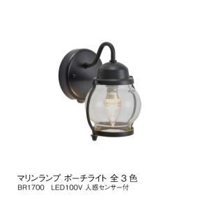 ポーチライト LED 100V 壁面 ガラス 全6色 アンティーク 照明 玄関 灯り ベランダ トイレ MARINE LAMP マリンランプ BR1700 GA-154|doanosoto