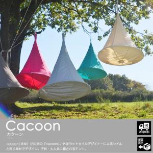 テント つり下げ型 キャンプ イベント ツリーループ付 アウトドア 全3種類 CACOON カクーン 子供部屋 リラックス 揺れる GA-p325|doanosoto