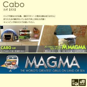 グリル バーベキュー キャンプ アウトドア コンロ ガス専用 MAGMA マグマ CABO カボ  GA-253 CB201|doanosoto