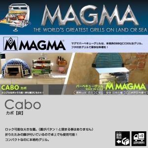 グリル バーベキュー キャンプ イベント アウトドア コンパクト 炭専用 MAGMA マグマ CABO カボ GA-253 MT101|doanosoto