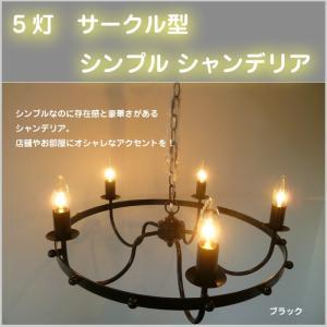 LED 5灯 サークル型シャンデリア ブラック 白熱電球付 アンティーク 照明 灯り サークル ゴスペル JR doanosoto