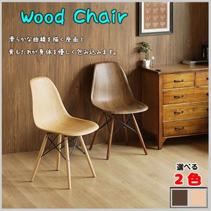チェア ウッド イームズチェア 椅子 天然木 全2色 インテリア 家具 シェル 木製 カフェ ディスプレイ AZ24-161 ( CL-894 ) doanosoto