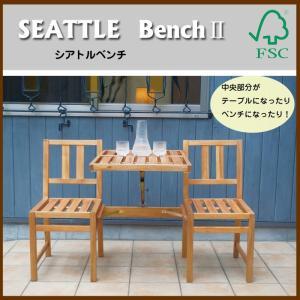 椅子 チェア テーブル付 3人掛け ベンチ アウトドア テラス ベランダ Serttle Bench2 シアトルベンチ2 GA-367|doanosoto
