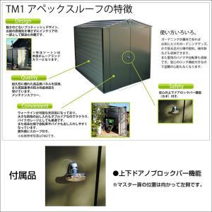 収納庫 デザイン倉庫 本体色 全2色 METAL SHEDS メタルシェッド TM1 GA-340  D60TM1 doanosoto 04