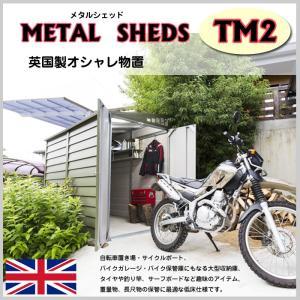 倉庫 収納庫 バイク 車庫 TM2 デザイン METAL SHEDS メタルシェッド GA-417 D60TM20G|doanosoto