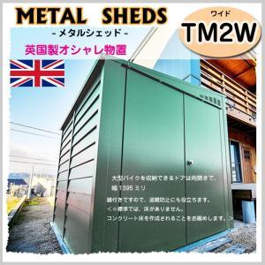 倉庫 収納庫 バイク 車庫 TM2W デザイン METAL SHEDS メタルシェッド GA-418 D60TM2WOG|doanosoto