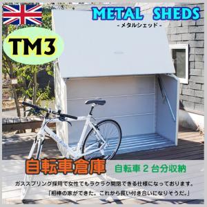 倉庫 収納庫 自転車 車庫 TM3 デザイン 保管 全2色 タイヤ ガーデン 灯油 ゴミ METAL SHEDS メタルシェッド GA-342 D60TM3|doanosoto
