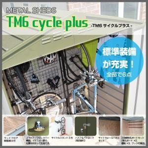自転車 収納 自転車専用 倉庫 趣味 TM6 cycle plus サイクルスタンド付 METAL SHEDS メタルシェッド GA-343 D60TM6CPOG|doanosoto