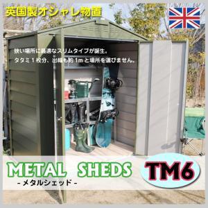 倉庫 TM6 趣味 物置 収納庫 自転車 ガーデニング ベビーカー METAL SHEDS メタルシェッド GA-343 D60TM6OG|doanosoto