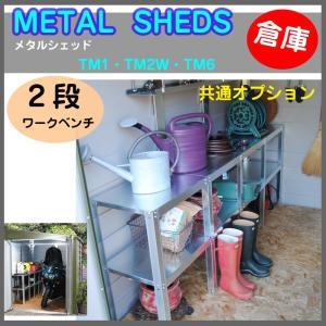 ワークベンチ 収納棚 物置 屋外収納 2段 大型 スチール METAL SHEDS メタルシェッド GA-340|doanosoto