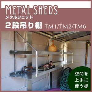 【 TM1 TM2 TM2W TM6 】 2段吊り棚  オプション 【 METAL SHEDS メタルシェッド 】 物置 屋外収納 GA-416|doanosoto
