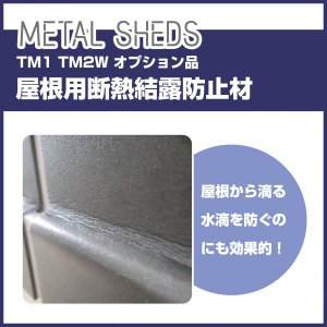 【 TM1 TM2W 専用 】 屋根用断熱結露防止材 オプション  METAL SHEDS メタルシェッド  物置 屋外収納 GA-416|doanosoto