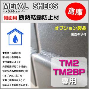【 TM2 TM2BP 用 】 側面用断熱結露防止材 オプション 物置 屋外 収納庫 のり付 METAL SHEDS メタルシェッド GA-417|doanosoto