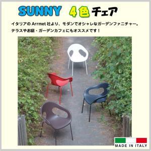 椅子 チェア ガーデンファニチャー SUNNY サニ- 庭 テラス カフェ ディスプレイ 施設 オフィス 家具 インテリア 全4色 イタリア製 OO12-240(DA3-SUNY)|doanosoto