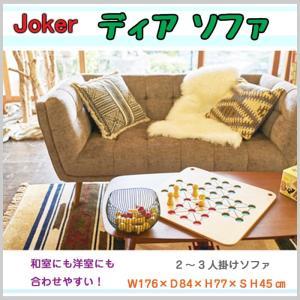 ソファ ジョーカー ディア 2人掛け 3人掛け レトロ ディスプレイ ショップ リビング 家具 椅子 和室 オフィス AZ3-42(DEA-112GY) doanosoto