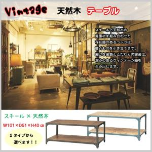 テーブル ヴィンテージ インダストリアル 天然木 OSB 全2タイプ インテリア 家具 ディスプレイ ショップ 棚 スチール AZ3-50(DIS-940)|doanosoto
