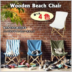 ウッデンビーチチェアー 折りたたみ 収納 持ち歩き キャンプ アウトドア BBQ 運動会 天然木 コットン OOG13-225|doanosoto