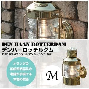アンカーランプ M マリン 100V 真鍮 オランダ 室内外 ブラケット 照明 ライト インテリア アンティーク DEN HAAN ROTTERDAM デンハーロッテルダム GA-121|doanosoto