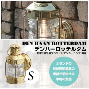 アンカーランプ S マリン 100V 真鍮 オランダ 室内外 ブラケット 照明 ライト インテリア アンティーク DEN HAAN ROTTERDAM デンハーロッテルダム GA-121|doanosoto