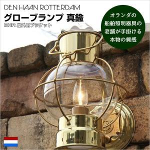 グローブランプ マリン 100V 真鍮 オランダ 室内外 ブラケット 照明 ライト インテリア アンティーク DEN HAAN ROTTERDAM デンハーロッテルダム GA-121|doanosoto