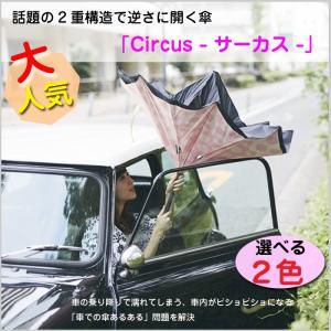 傘 二重傘 Circus サーカス 逆さ傘 二重構造 防水 撥水 自立 全2色柄 晴雨兼用 長傘 雨傘 ドット 贈り物 EF-16(EF-UM01D) セール|doanosoto