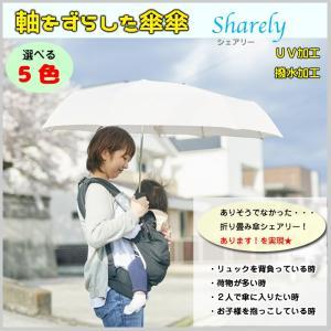 折りたたみ傘 UV加工 撥水加工 軸をずらした傘 2人 赤ちゃん 全5色 荷物 リュック 幅広 傘 日傘 雨傘 コンパクト セール EF-17(EF-UM02)|doanosoto
