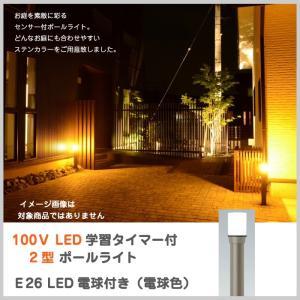 アウトレット LED 100V センサー付 ポールライト 2型 ステンカラー 電球色 照明 ライト LED電球付 ガーデン DIY 庭 ポーチ 和洋 学習タイマー 円 K2SSC|doanosoto