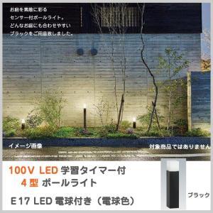 アウトレット LED 100V センサー付 ポールライト 4型 ブラック 電球色 照明 ライト LED電球付 ガーデン DIY 庭 ポーチ 和洋 学習タイマー SKK|doanosoto