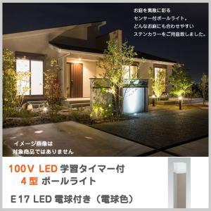 アウトレット LED 100V センサー付 ポールライト 4型 ステンカラー 電球色 照明 ライト LED電球付 ガーデン DIY 庭 ポーチ 和洋 学習タイマー SSC|doanosoto