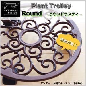 プラントトローリー フラワースタンド 花台 プランター置き 移動可能 ラウンド 丸型 タカショー TK-1297|doanosoto
